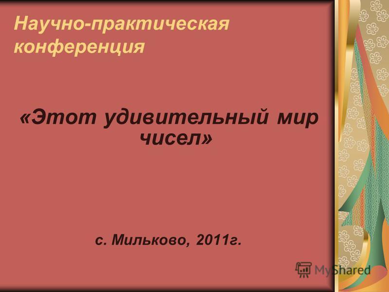Научно-практическая конференция «Этот удивительный мир чисел» с. Мильково, 2011 г.