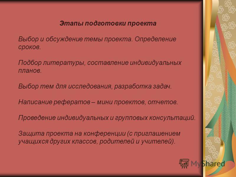 Этапы подготовки проекта Выбор и обсуждение темы проекта. Определение сроков. Подбор литературы, составление индивидуальных планов. Выбор тем для исследования, разработка задач. Написание рефератов – мини проектов, отчетов. Проведение индивидуальных