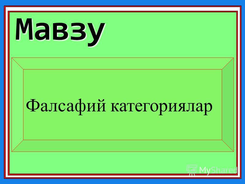 Мавзу Фалсафий категориялар