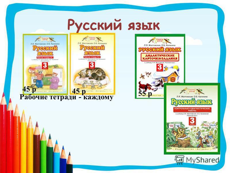 Русский язык Рабочие тетради - каждому 45 р 55 р