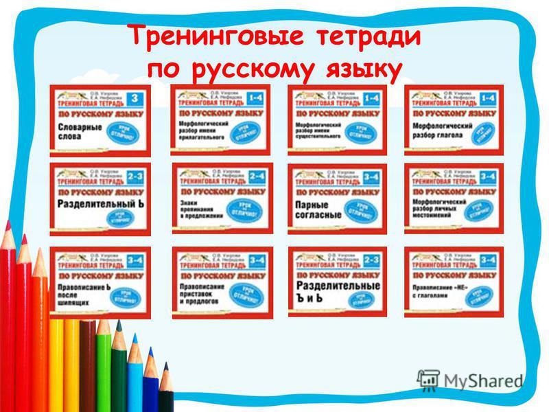 Тренинговые тетради по русскому языку