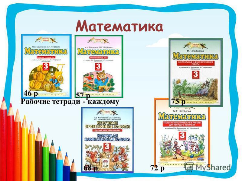 Математика Рабочие тетради - каждому 46 р 57 р 72 р 75 р 68 р