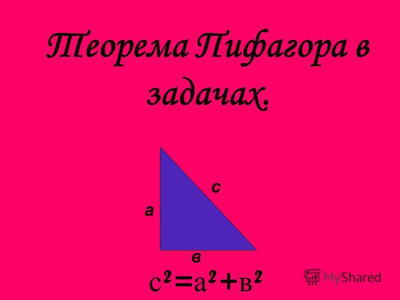 Теорема Пифагора в задачах. а в с с²=а²+в²с²=а²+в²