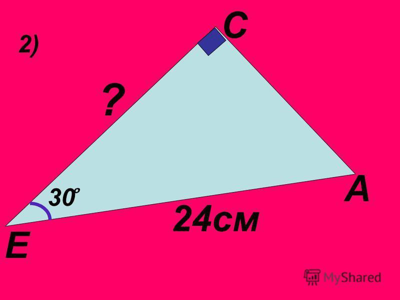 2) С Е ? А 24 см 30 ̊