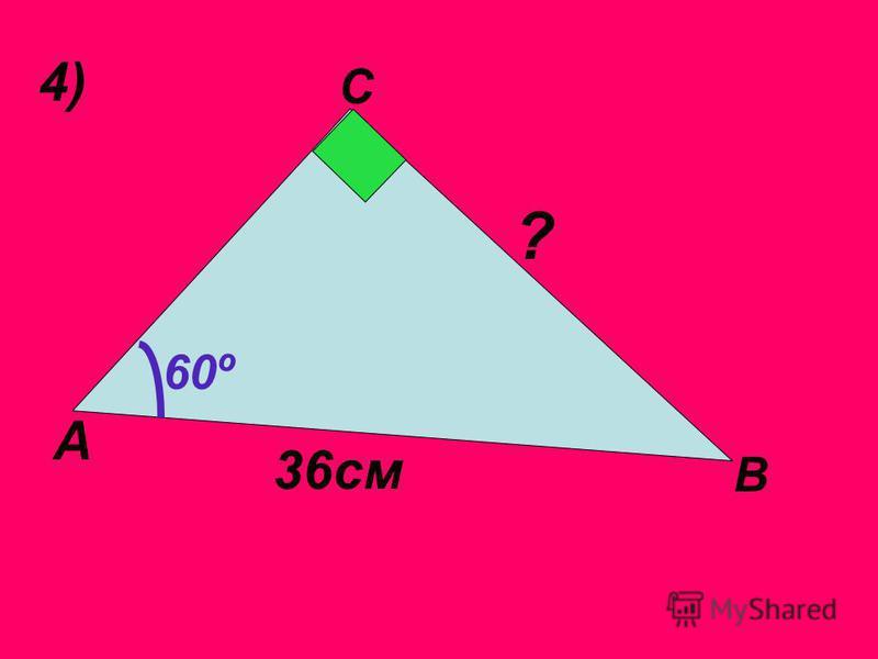 4) А В С 60º 36 см ?