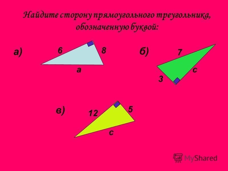 Найдите сторону прямоугольного треугольника, обозначенную буквой: а) а 86 б) с 3 7 в) 5 12 с