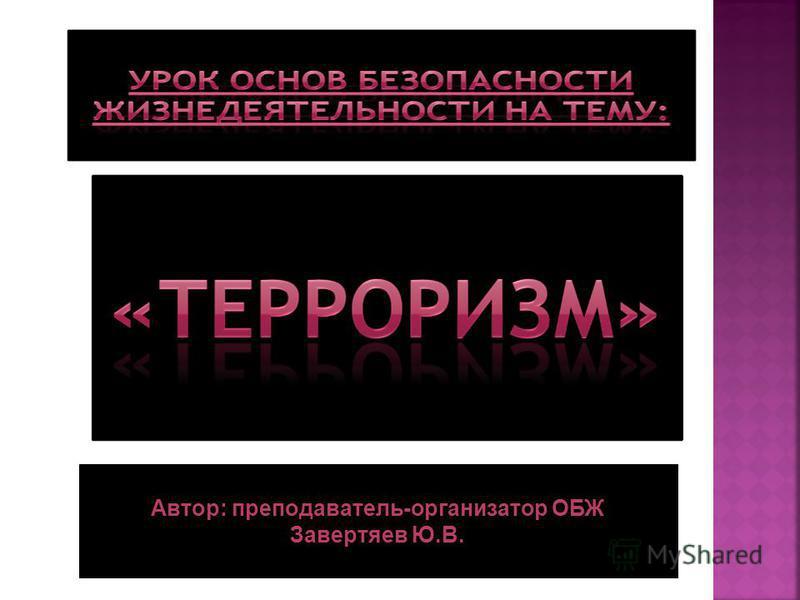Автор: преподаватель-организатор ОБЖ Завертяев Ю.В.