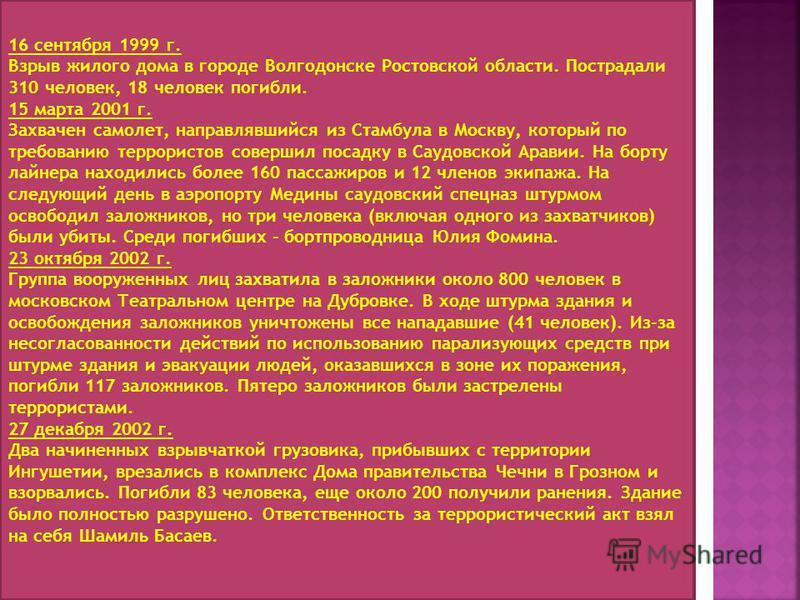 16 сентября 1999 г. Взрыв жилого дома в городе Волгодонске Ростовской области. Пострадали 310 человек, 18 человек погибли. 15 марта 2001 г. Захвачен самолет, направлявшийся из Стамбула в Москву, который по требованию террористов совершил посадку в Са