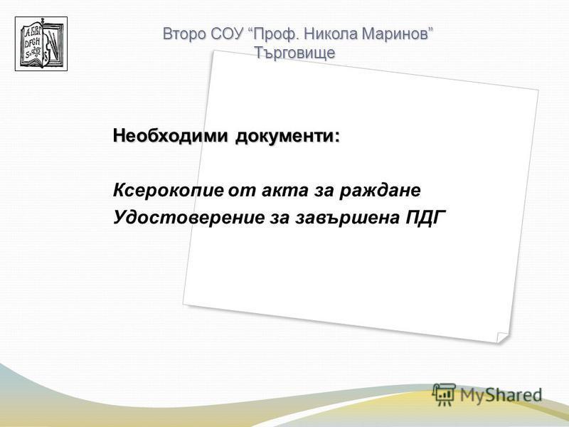 НЕКА НА 15 СЕПТЕМВРИ ВАШИТЕ ДЕЦА ПРЕКРАЧАТ ПРАГА ИМЕННО НА НАШЕТО УЧИЛИЩЕ! ОЧАКВАМЕ ВИ! Второ СОУ Проф. Никола Маринов Търговище