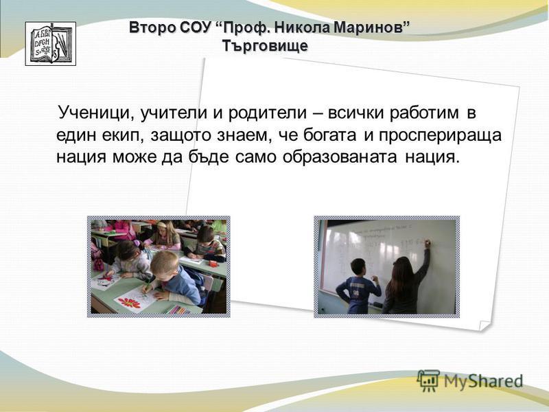 През 2009 г. училището е удостоено с Второ СОУ Проф. Никола Маринов Търговище Годишната награда за образование и наука за педагогически колектив на Община Търговище