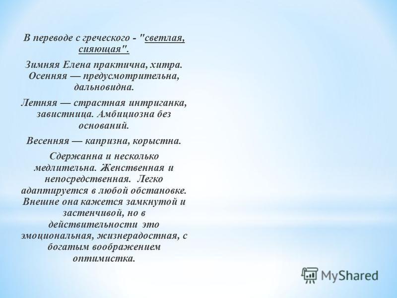 В переводе с греческого -