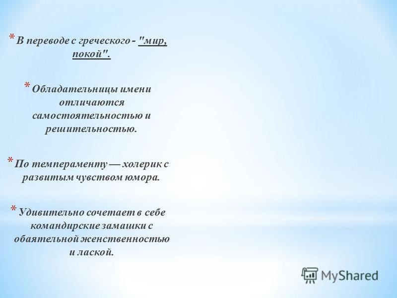 * В переводе с греческого -