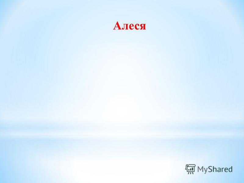 Алеся