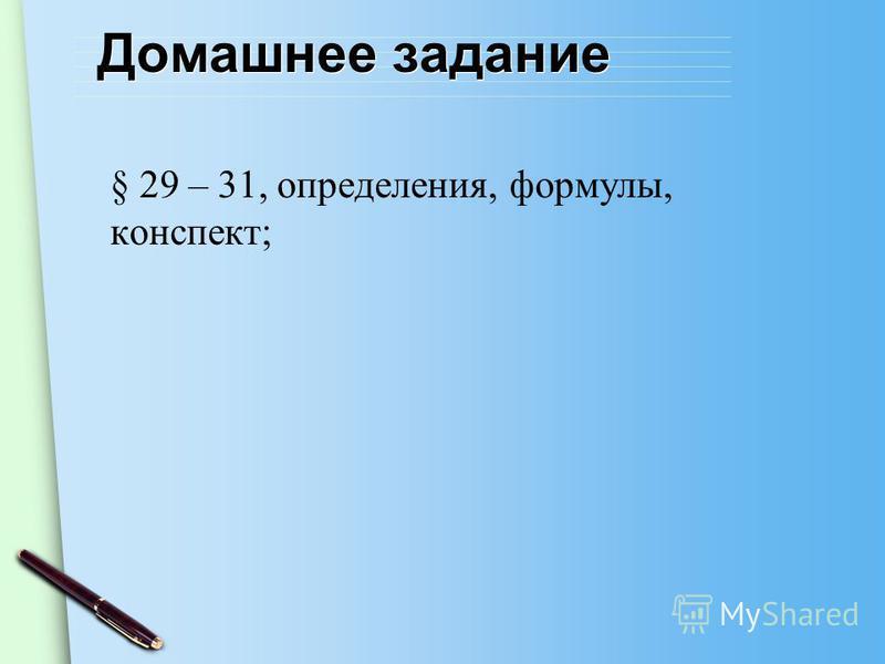Домашнее задание § 29 – 31, определения, формулы, конспект;