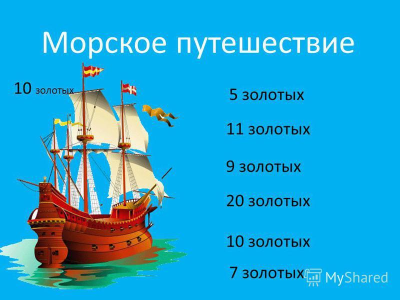 Морское путешествие 10 золотых 5 золотых 11 золотых 9 золотых 20 золотых 10 золотых 7 золотых