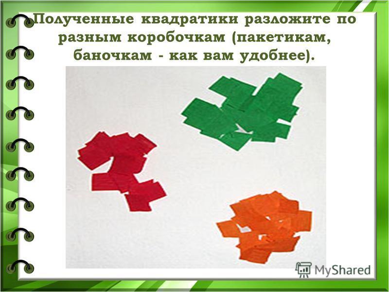 Полученные квадратики разложите по разным коробочкам (пакетикам, баночкам - как вам удобнее).