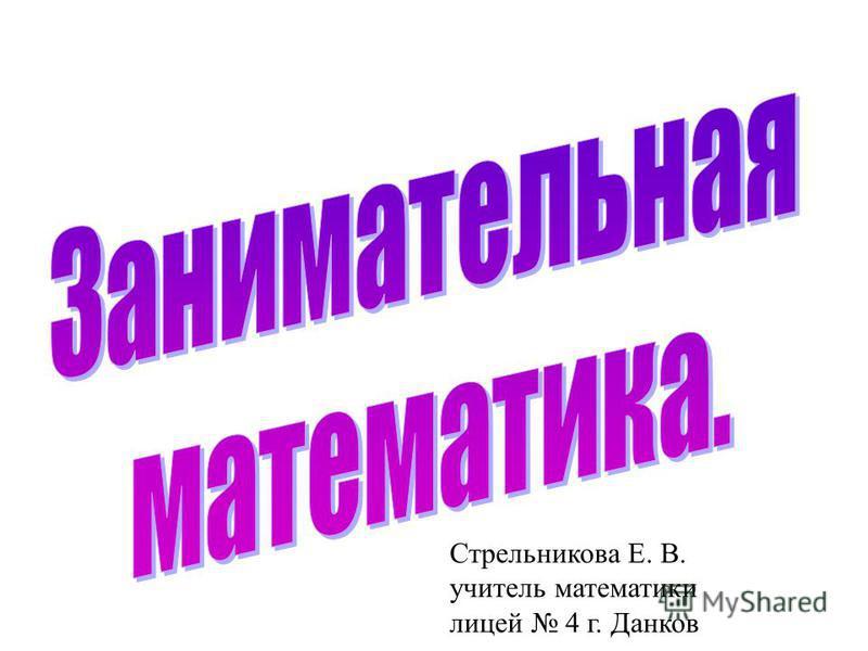 Стрельникова Е. В. учитель математики лицей 4 г. Данков