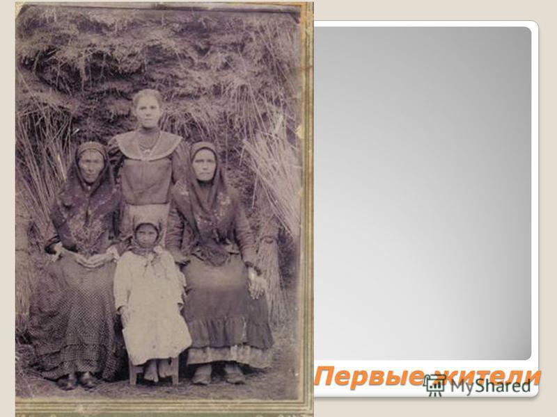 Первые жители