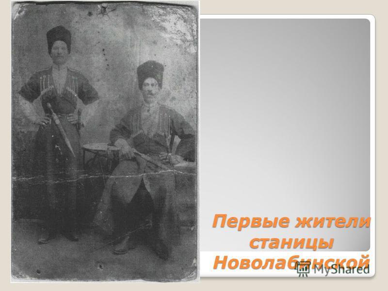 Первые жители станицы Новолабинской