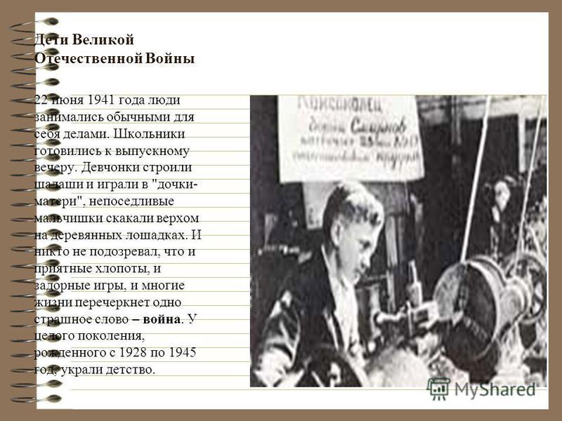 Дети Великой Отечественной Войны 22 июня 1941 года люди занимались обычными для себя делами. Школьники готовились к выпускному вечеру. Девчонки строили шалаши и играли в
