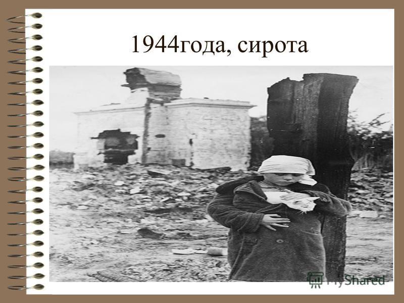 1944 года, сирота