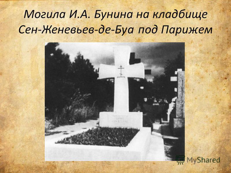 Могила И.А. Бунина на кладбище Сен-Женевьев-де-Буа под Парижем