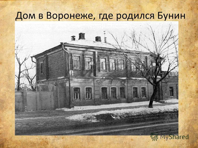 Дом в Воронеже, где родился Бунин