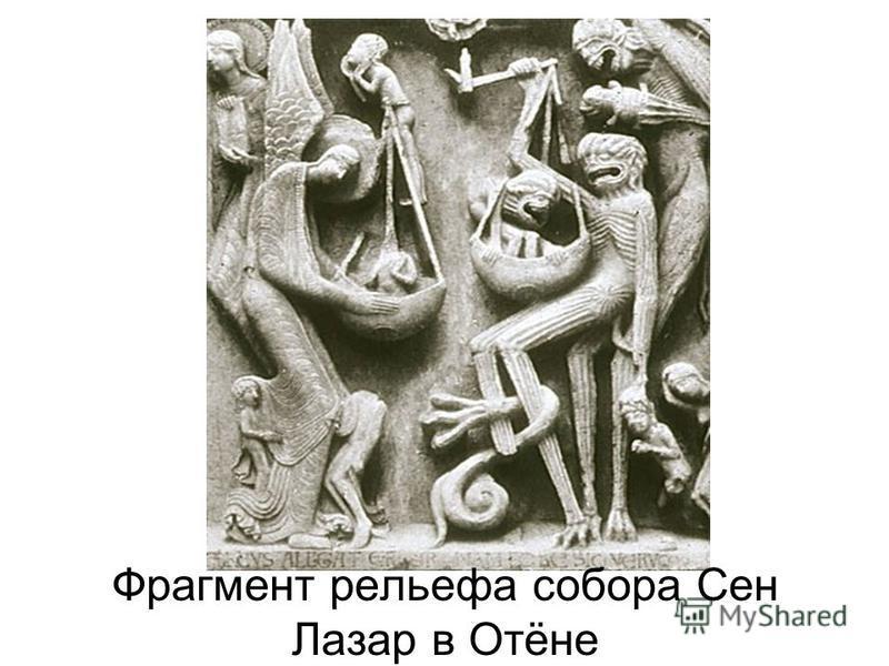 Фрагмент рельефа собора Сен Лазар в Отёне