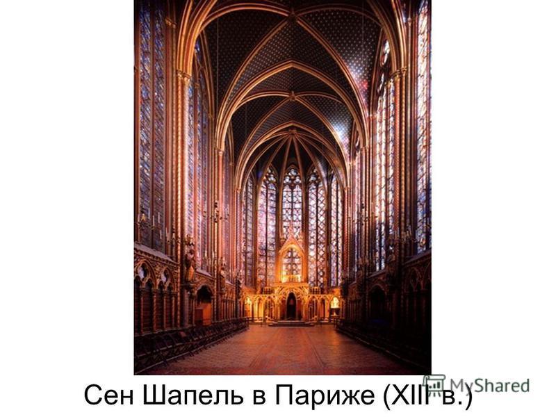 Сен Шапель в Париже (XIII в.)