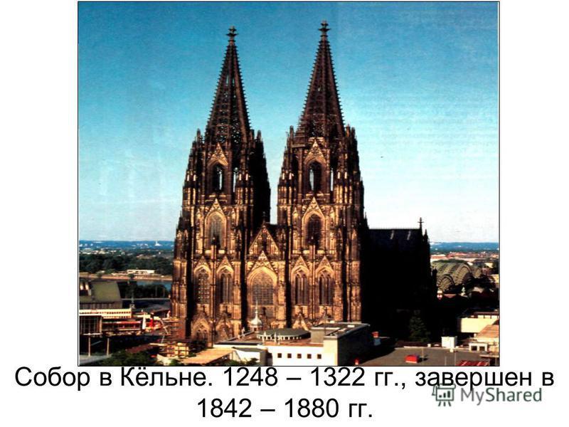 Собор в Кёльне. 1248 – 1322 гг., завершен в 1842 – 1880 гг.