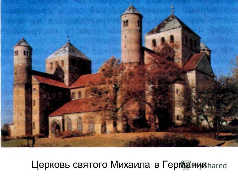 Церковь святого Михаила в Германии
