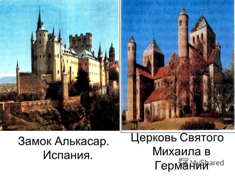 Замок Алькасар. Испания. Церковь Святого Михаила в Германии