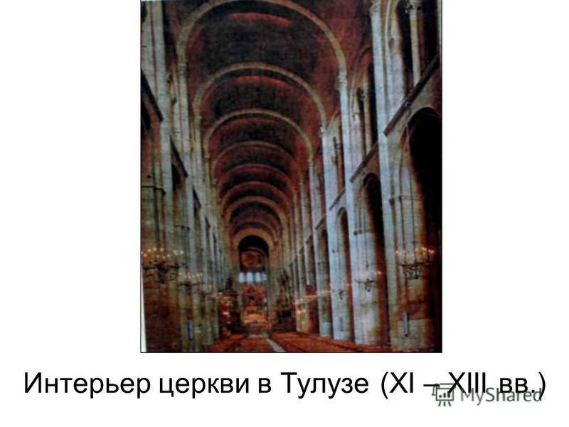 Интерьер церкви в Тулузе (XI – XIII вв.)