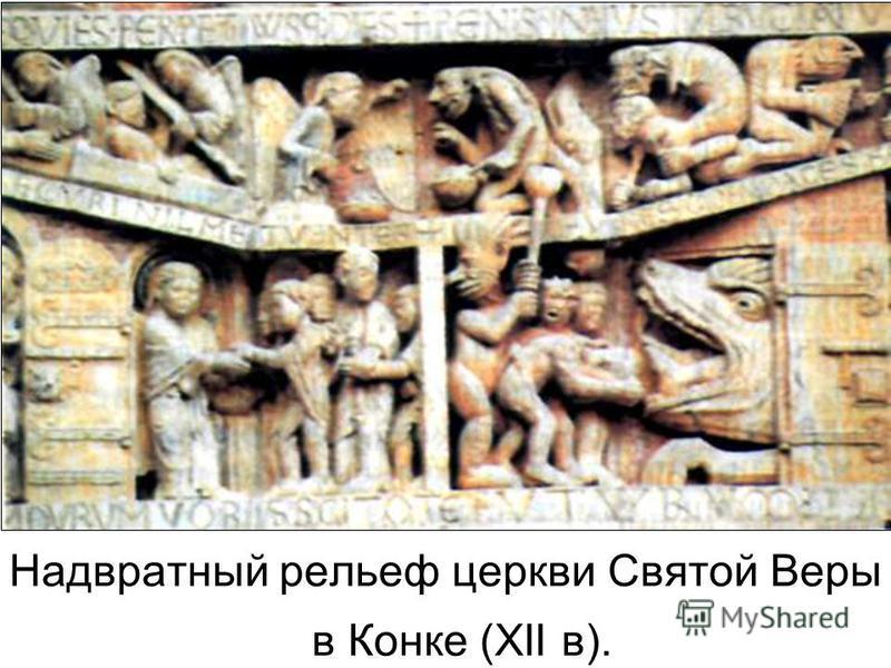 Надвратный рельеф церкви Святой Веры в Конке (XII в).
