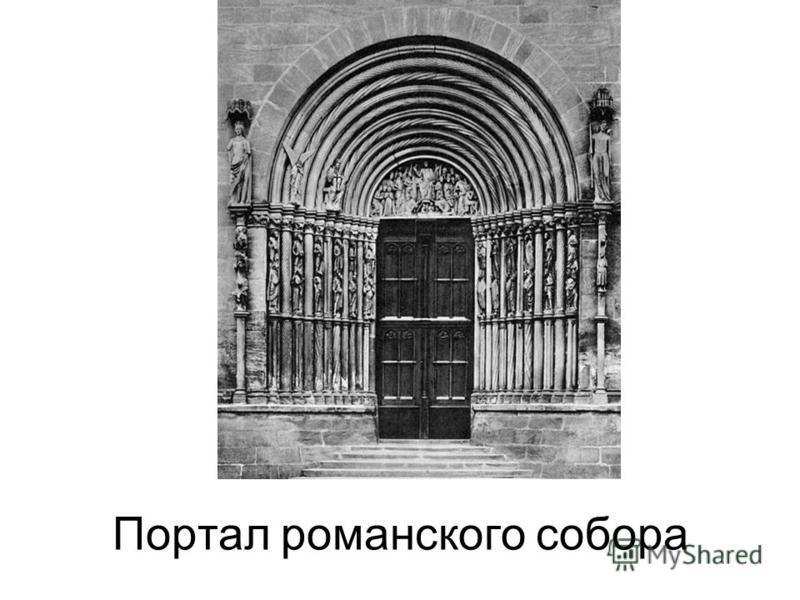 Портал романского собора