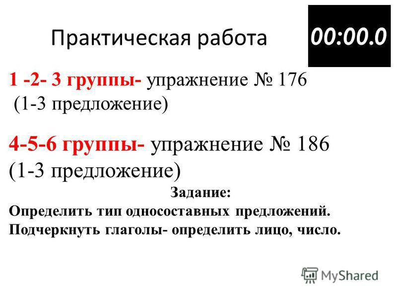 Практическая работа 1 -2- 3 группы- упражнение 176 (1-3 предложение) 4-5-6 группы- упражнение 186 (1-3 предложение) Задание: Определить тип односоставных предложений. Подчеркнуть глаголы- определить лицо, число.
