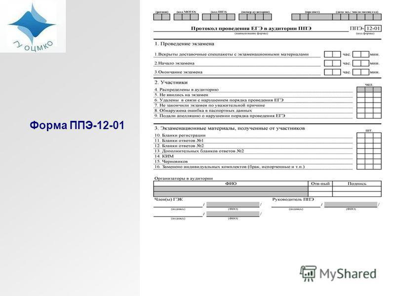Форма ППЭ-12-01
