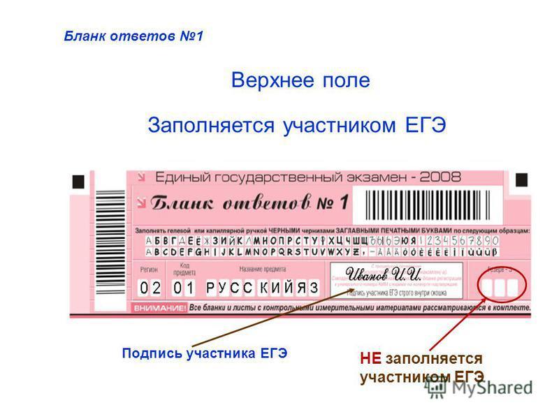 Верхнее поле Заполняется участником ЕГЭ Подпись участника ЕГЭ НЕ заполняется участником ЕГЭ Бланк ответов 1