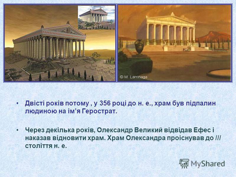 Двісті років потому, у 356 році до н. е., храм був підпалин людиною на імя Герострат. Через декілька років, Олександр Великий відвідав Ефес і наказав відновити храм. Храм Олександра проіснував до /// століття н. е.