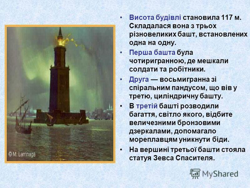 Висота будівлі становила 117 м. Складалася вона з трьох різновеликих башт, встановлених одна на одну. Перша башта була чотиригранною, де мешкали солдати та робітники. Друга восьмигранна зі спіральним пандусом, що вів у третю, циліндричну башту. В тре