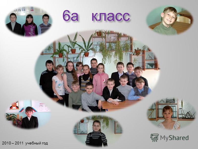 6 а класс 2010 – 2011 учебный год