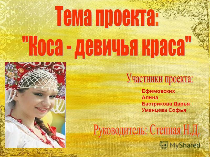 Ефимовских Алина Бастрикова Дарья Уманцева Софья