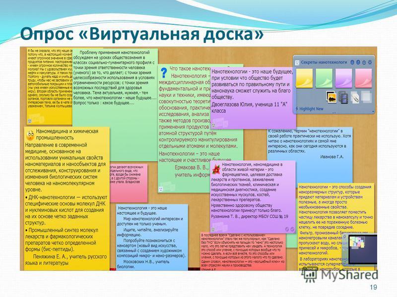 Опрос «Виртуальная доска» 19