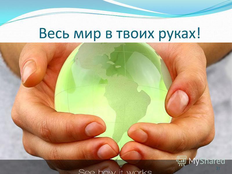 Весь мир в твоих руках! 31
