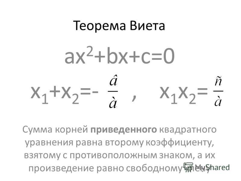 Теорема Виета ax 2 +bx+c=0 х 1 +х 2 =-, х 1 х 2 = Сумма корней приведенного квадратного уравнения равна второму коэффициенту, взятому с противоположным знаком, а их произведение равно свободному члену
