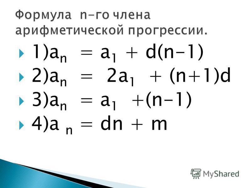 1)a n = а 1 + d(n-1) 2)a n = 2a 1 + (n+1)d 3)a n = a 1 +(n-1) 4)a n = dn + m