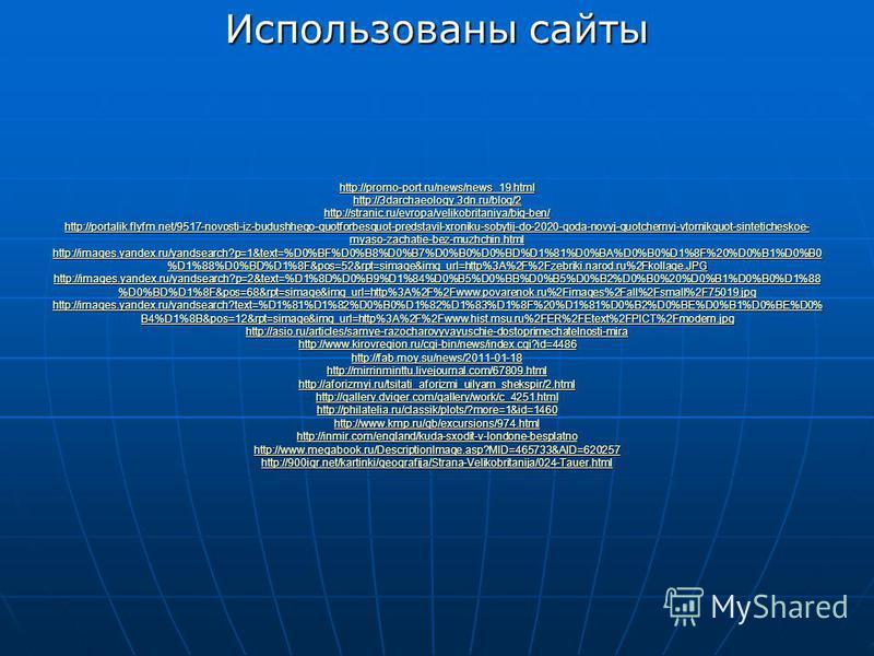 http://promo-port.ru/news/news_19.html http://3darchaeology.3dn.ru/blog/2 http://stranic.ru/evropa/velikobritaniya/big-ben/ http://portalik.flyfm.net/9517-novosti-iz-budushhego-quotforbesquot-predstavil-xroniku-sobytij-do-2020-goda-novyj-quotchernyj-
