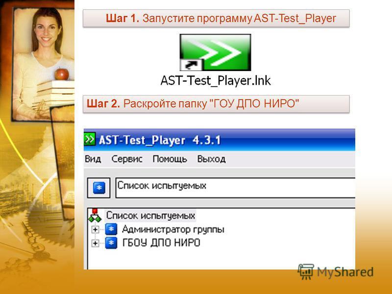 Шаг 1. Запустите программу AST-Test_Player Шаг 2. Раскройте папку ГОУ ДПО НИРО