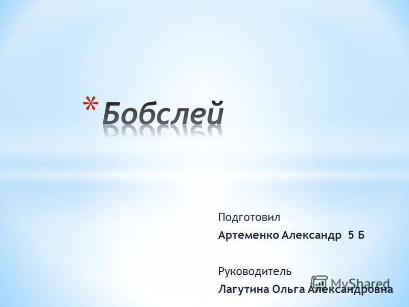 Подготовил Артеменко Александр 5 Б Руководитель Лагутина Ольга Александровна