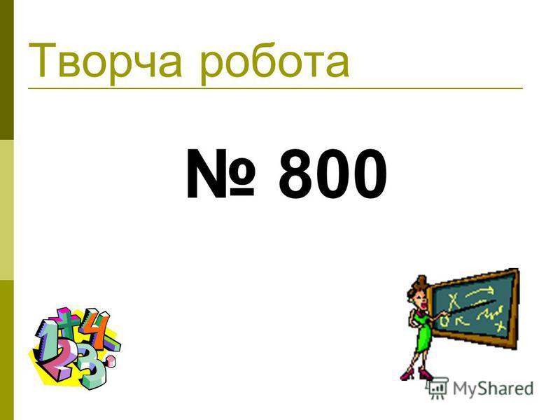 Творча робота 800